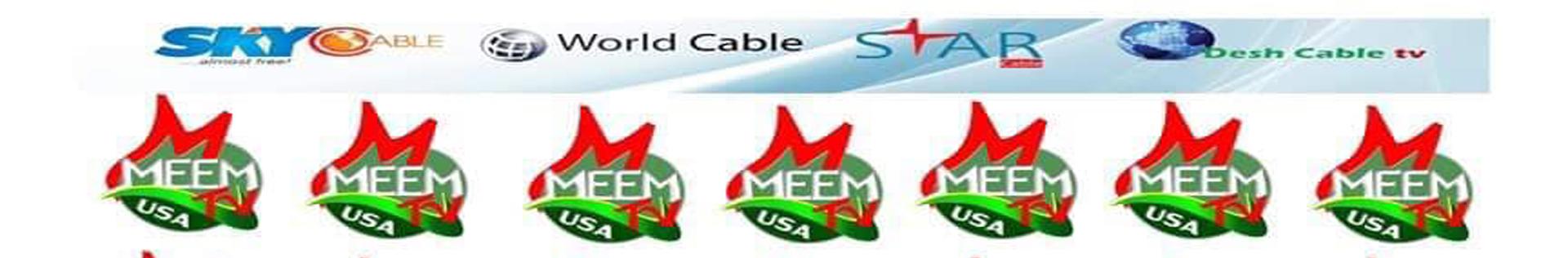 Meem tv