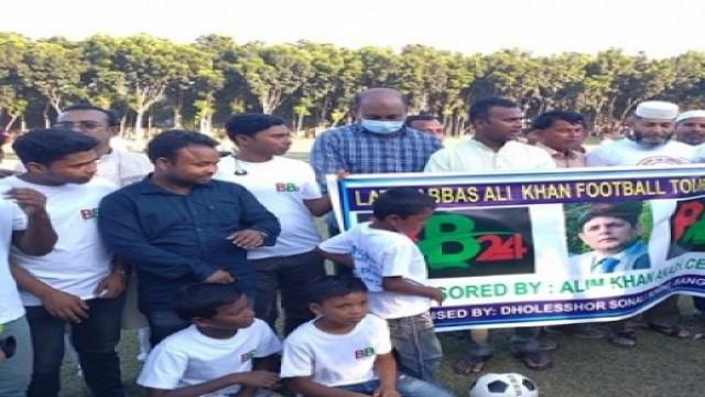 বিশ্ব বাংলা টেলিভিশনের পৃষ্ঠপোষকতায় আব্বাস আলী খান স্মৃতি ফুটবল টুর্নামেন্ট 2020