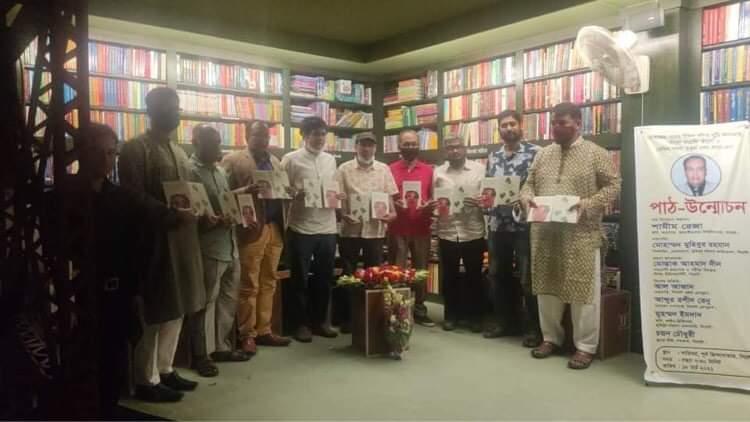 """কবি মোহাম্মদ শামছ উদ্দিন এর কবিতা গ্রন্থ """"কাঁদো বাঙালি কাঁদো"""" এবং """"যেদিন সকল মুকুল গেলো ঝরে"""" এর পাঠ উন্মোচন"""