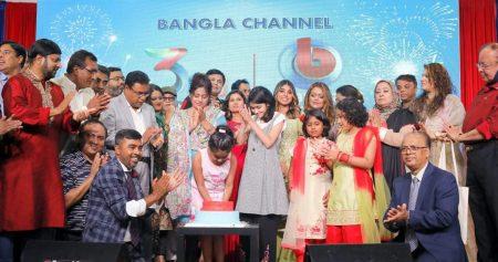 যুক্তরাষ্ট্র ভিত্তিক টিভি চ্যানেল 'বাংলা চ্যানেল' ৩ বছরে পদার্পণ
