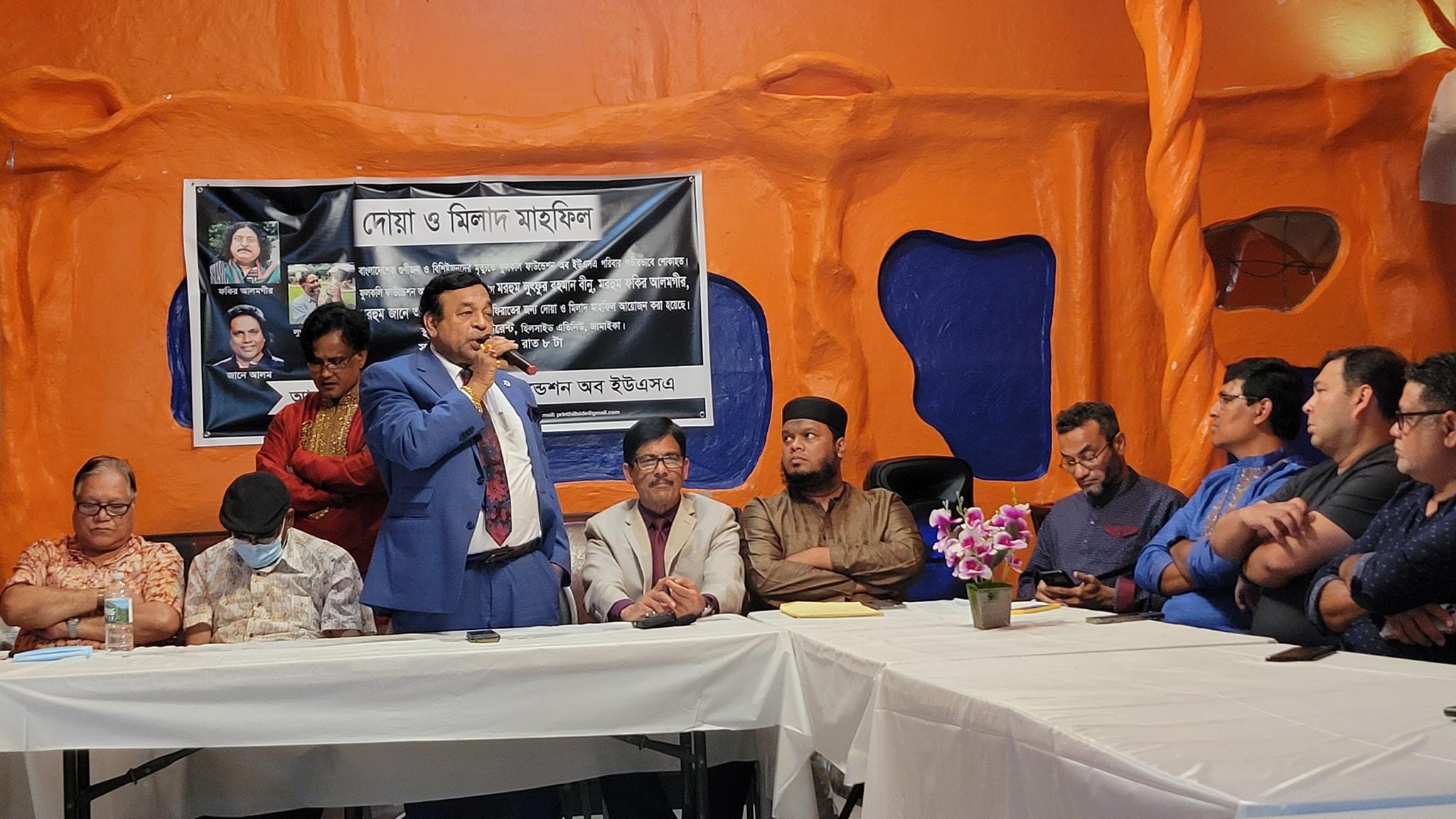 ফুলকলি ফাউন্ডেশন আয়োজনে শ্রদ্ধাভাজনে তিন শিল্পীর মৃত্যুতে দোয়া ও মিলাদ মাহফিল অনুষ্ঠিত