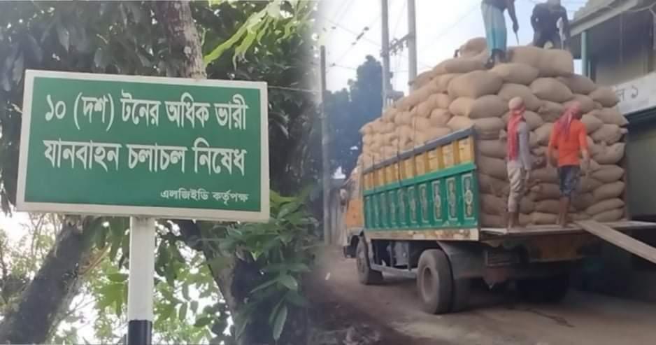 জগন্নাথপুরে ভারী যানবাহন চলাচল নিষেধ: জানেনা ট্রাফিক পুলিশ